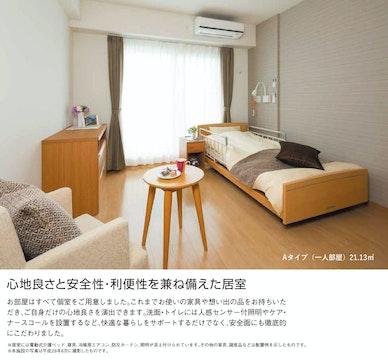 ネクサスコート旭ヶ丘(住宅型有料老人ホーム)の写真