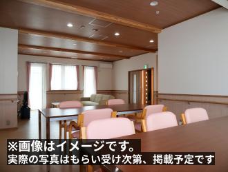 食堂イメージ 愛の家グループホーム 二本松油井(グループホーム)の画像