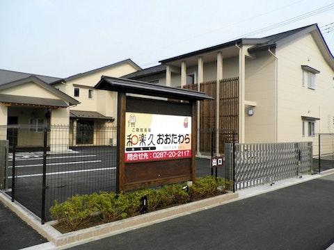 和花おおたわら(サービス付き高齢者向け住宅)の写真