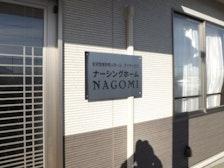 ナーシングホームNAGOMI()の写真