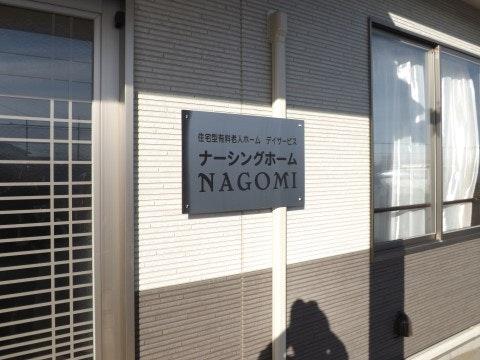 ナーシングホームNAGOMI(住宅型有料老人ホーム)の写真