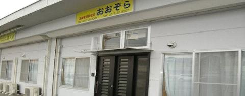 おおぞら(住宅型有料老人ホーム)の写真