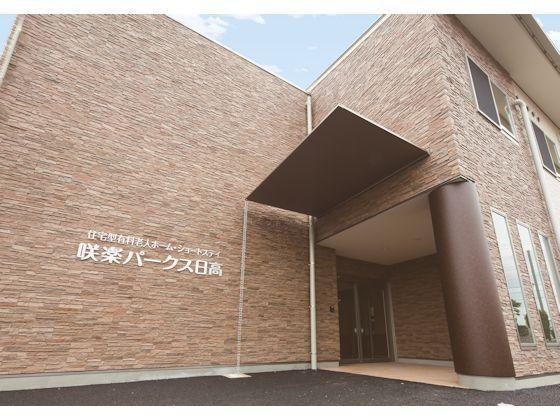 エントランス 咲楽パークス日高(住宅型有料老人ホーム)の画像