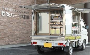 移動スーパー 咲楽パークス日高(住宅型有料老人ホーム)の画像