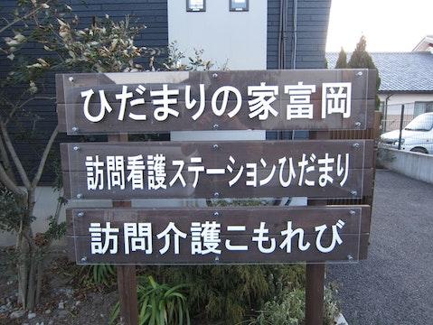 ひだまりの家富岡(住宅型有料老人ホーム)の写真