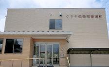 ケヤキ倶楽部東浦和(住宅型有料老人ホーム)の写真