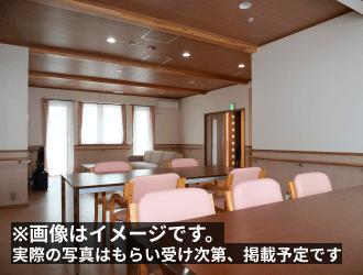食堂イメージ ロイヤルレジデンス加須(サービス付き高齢者向け住宅[特定施設])の画像