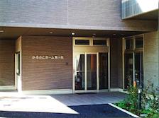 ふるさとホーム鶴ヶ島(介護付き有料老人ホーム)の写真