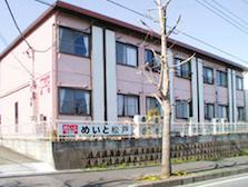 めいと松戸(住宅型有料老人ホーム)の写真