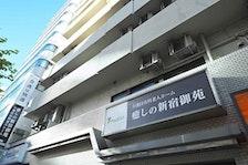 コミュニケア24 癒しの新宿御苑()の写真