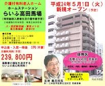 ホームステーション らいふ高田馬場(介護付き有料老人ホーム)の写真