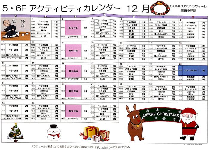 SOMPOケアラヴィーレ町田小野路のイベントカレンダー