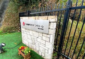 SOMPOケアラヴィーレ町田小野路の門-表札