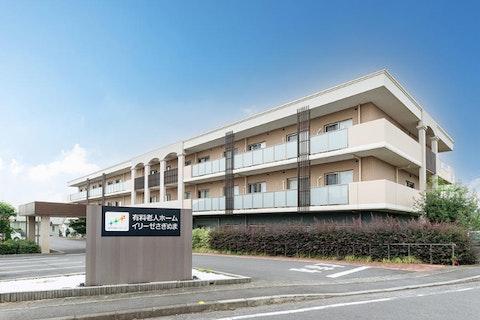 イリーゼさぎぬま(住宅型有料老人ホーム)の写真