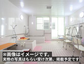 浴室イメージ ココファン稲田堤(サービス付き高齢者向け住宅(サ高住))の画像