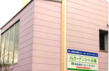 ガーデンコート川崎(グループホーム)の写真