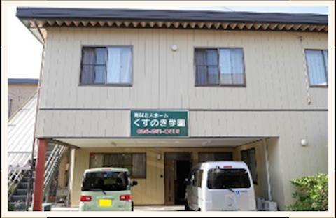 くすのき(住宅型有料老人ホーム)の写真