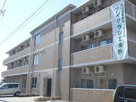 アイクラシエ裾野(住宅型有料老人ホーム)の写真