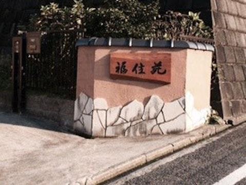 福住苑(住宅型有料老人ホーム)の写真