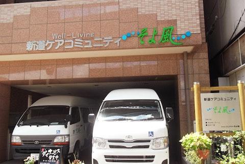 新道ケアコミュニティそよ風(介護付き有料老人ホーム)の写真