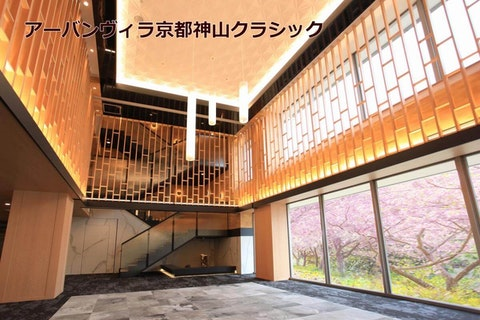アーバンヴィラ京都神山クラシック(介護付き有料老人ホーム)の写真