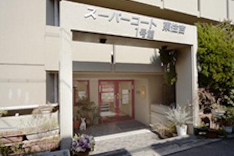 スーパー・コート東住吉1号館(住宅型有料老人ホーム)の写真