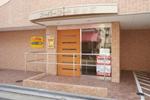 スーパー・コート堺神石(介護付き有料老人ホーム)の写真