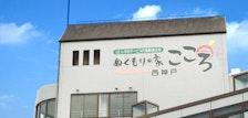 ぬくもりの家こころ 西神戸(サービス付き高齢者向け住宅(サ高住))の写真
