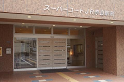 スーパー・コートJR奈良駅前(住宅型有料老人ホーム)の写真