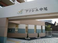 アソシエ中尾(サービス付き高齢者向け住宅)の写真
