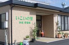 いこいの里 本城壱番館(住宅型有料老人ホーム)の写真