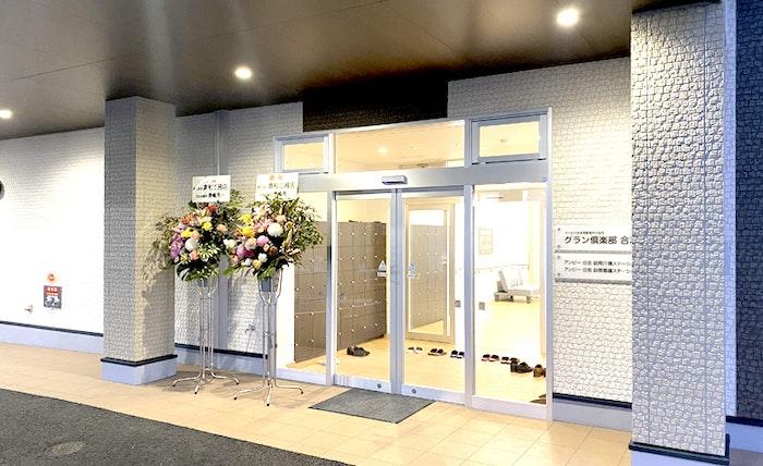 玄関 グラン倶楽部合志(サービス付き高齢者向け住宅(サ高住))の画像